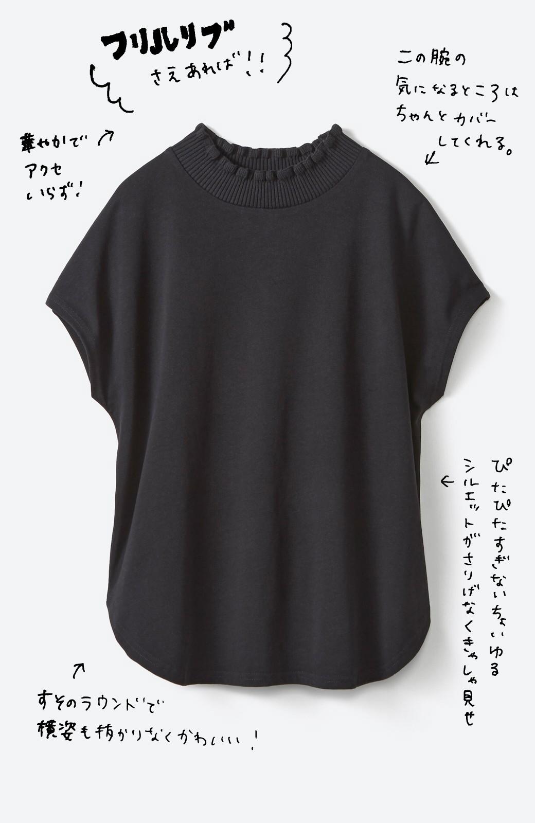haco!  パッと着てさっとかわいくなれちゃう!フリルリブモックネックTシャツ <ブラック>の商品写真2