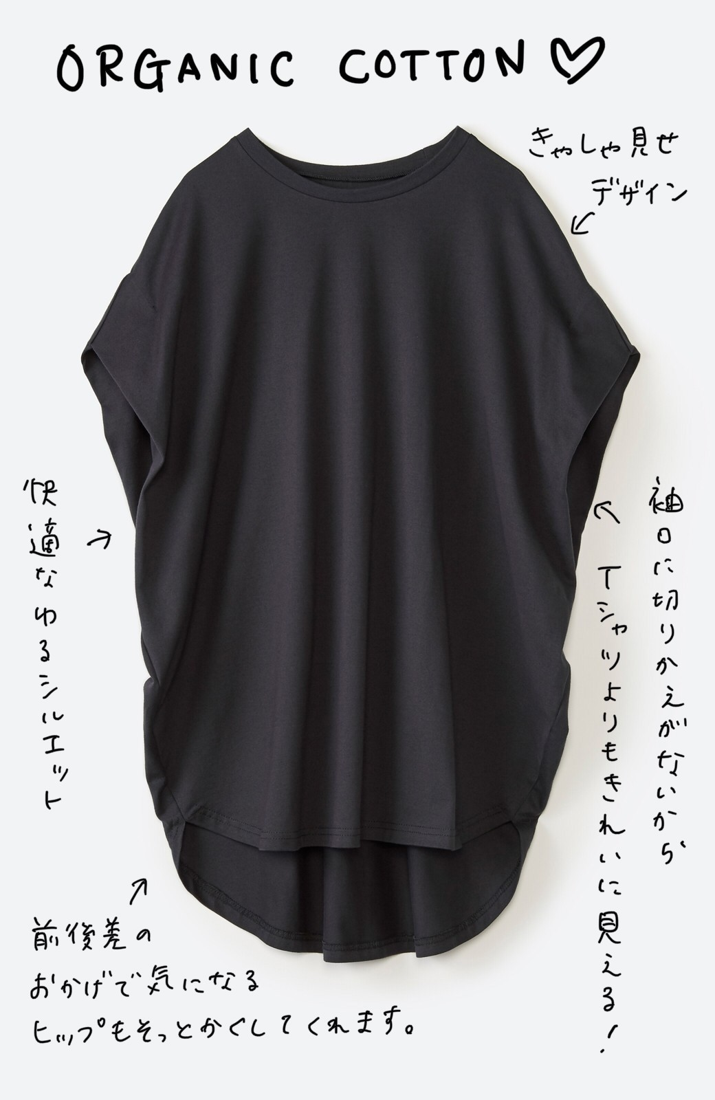 haco! PBPオーガニックコットン 楽ちんなのにブラウス気分で着られる大人のおめかしTシャツ <チャコールグレー>の商品写真2
