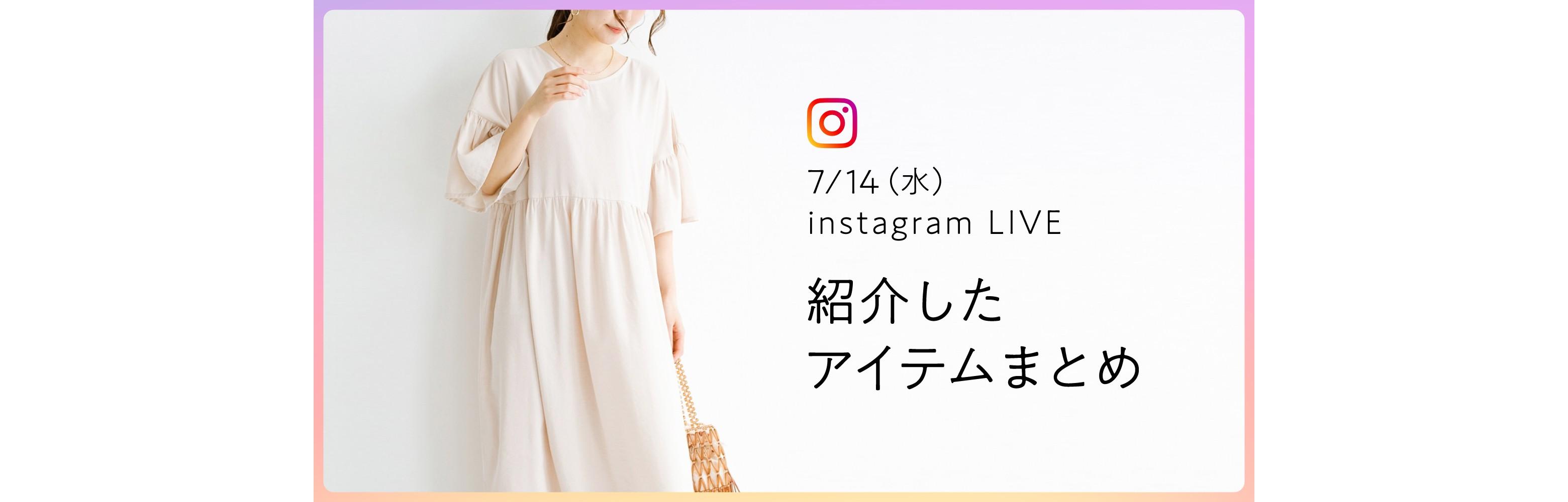 7月14日(水)配信 インスタライブ 「党首セレクトMORESALE!厳選アイテムご紹介♪」