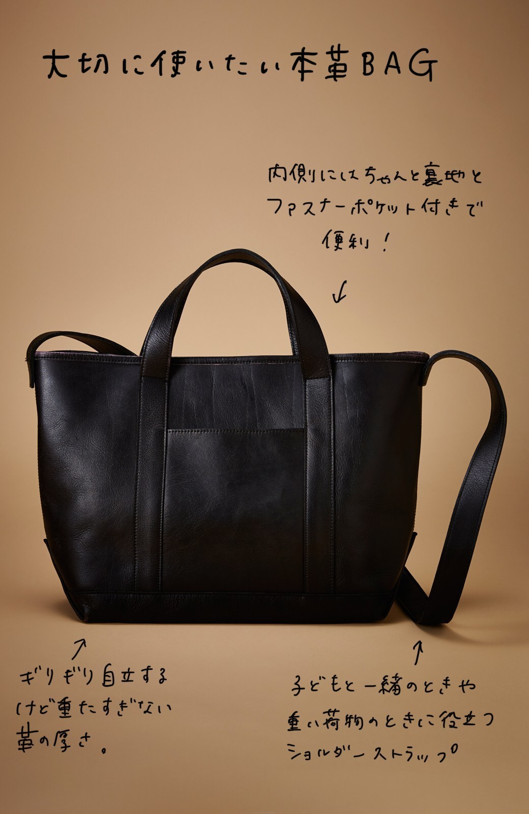 haco! made in JAPAN の本革トートバッグ(ショルダー付き) by que made me <ブラック>の商品写真2