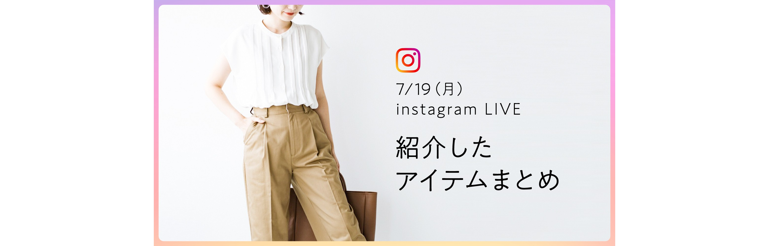 7月19日(月)配信「7月21日(水)発売予定のwho made meの新作お披露目インスタライブ」
